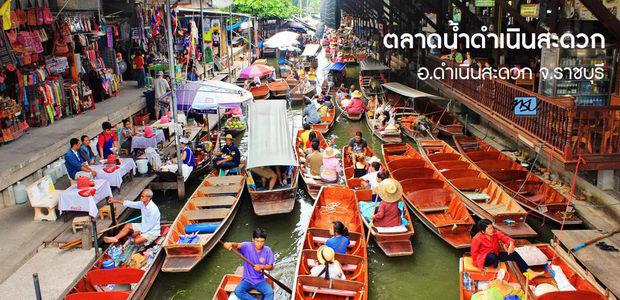 Damnoen Saduak floating market101